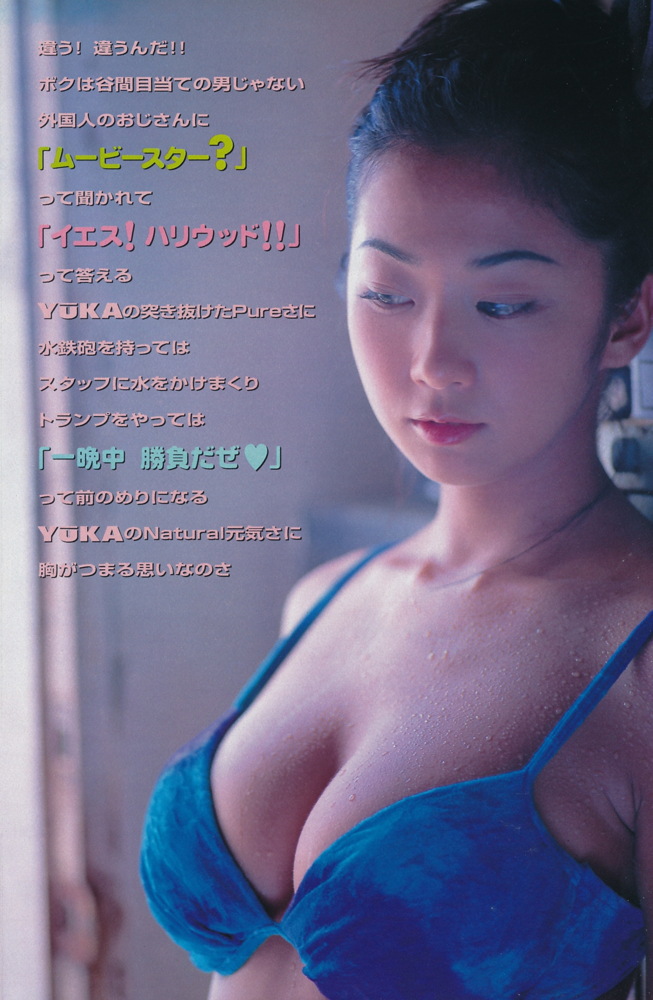 優香 Par17YouTube動画>2本 ->画像>362枚